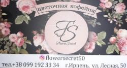 Цветочная кофейня в Ирпене Flowers Secret