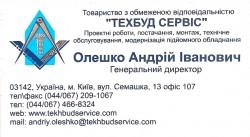ТОВ 'ТЕХБУД СЕРВІС'. Постачання, монтаж, технічне обслуговування та модернізація ліфтів