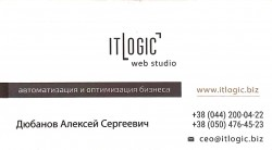 IT:LOGIC Web Studio. Автоматизация и оптимизация бизнеса - Дюбанов Алексей Сергеевич