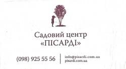 Садовий центр 'ПІСАРДІ'