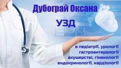 Фахівець УЗД в Ірпені - Дубограй Оксана