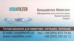 Оборудование для очистки воды VODAFILTER. Бондарчук максим