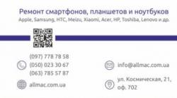 Сервисный центр качественной электроники Allmac в Харькове.