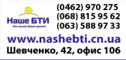 Визитка БТИ Чернигов