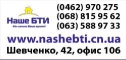 Компания  'Наше БТИ'. Чернигов