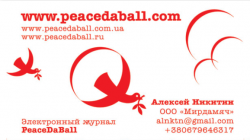 Электронный журнал  PeaceDaBall («МирДаМяч»). Никитин Алексей