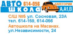 Автошкола. Курсы вождения в Чернигове
