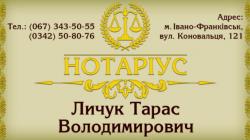 Визитка нотариус Ивано-Франковск
