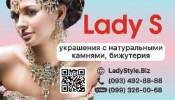 LadyStyle.Biz украшения из натуральных камней в Киеве