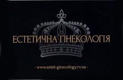 Естетична гінекологія в м.Рівне