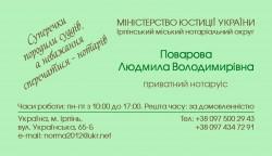 Приватний нотаріус в Ірпені - Поварова Людмила Володимирівна