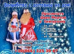 Дед Мороз и Снегурочка в Киеве на Новый Год 2020. Профессиональные актеры