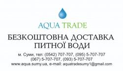 Доставка воды в Сумах