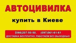 Автоцивилка купить Киев
