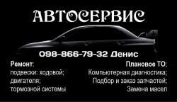 Автосервис в Запорожье