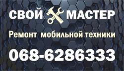 Ремонт Техники в Кривом Роге