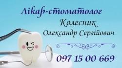 Стоматолог в Ружине