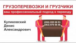 Грузоперевозки и грузчики в Николаеве