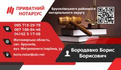 Приватний нотаріус Брусилівського нотаріального округу Бородавко Борис Борисович