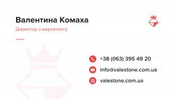 ValeStone - вироби із штучного каменю