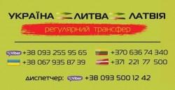 Пасажироперевезення Україна - Литва Латвія