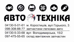 """Магазин автозапчастин в Коростишеві """"АвтоТехніка"""""""