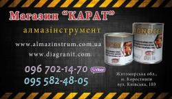 """Магазин інструментів для обробки каменю """"КАРАТ"""" в Коростишеві"""