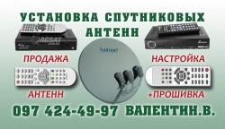 Установка спутниковых антенн и систем видеонаблюдения в Коростышеве