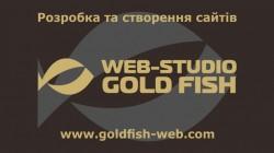 Gold Fish Розробка та створення сайтів в м. Рівне