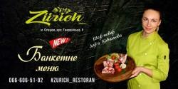Ресторан 'Цюрих' г. Олешки