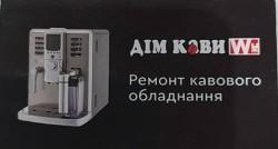 Ремонт кофеварок  в Виннице. т. 096-408-79-48.