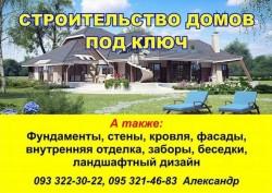 Реклама Запорожье Строительно ремонтные работы под ключ!