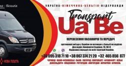 Transport UaBe Перевезення Україна Німеччина Бельгія