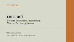 Ремонт телефонов, планшетов. Мастер без посредников. в Харькове