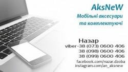 Мобільні аксесуари і комплектуючі м. Нововолинськ. Інтернет магазин 'AksNeW'