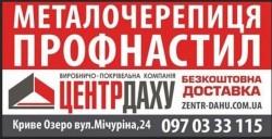 Центр Даху Металочерепиця, профнастил від виробника В Киевской области.