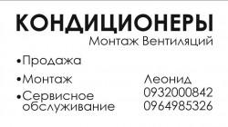 Кондиционеры монтаж вентиляций город Киев