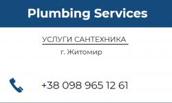 Александр Зеленко услуги сантехника в Житомире