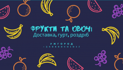 Фрукти та овочі Ужгород  Доставка, гурт, роздріб  Ужгород