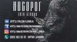 Тату Кривой Рог Кирилл Данилик
