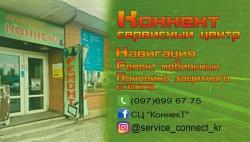 Коннект сервисный центр Киев
