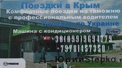 Пасажирські перевезення до Криму Поездки в Крым