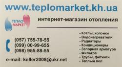 Тепломаркет самые низкие цены по всей Украине , интернет - магазин отопления