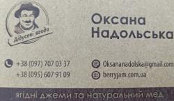 Джем купити в Україні джеми та варення Дідусеві ягоди
