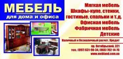 Диваны, кровати, кресла, кухни, детские, шкафы-купе, комоды, тумбы, столы, стулья, табуреты, матрасы, футоны, топперы в Украине.