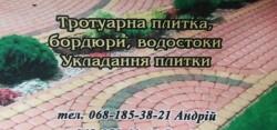 Укладка тротуарной плитки Киевская область , Черниговская область ,