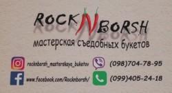 Съедобный букет купить Одесса Оригинальный подарок Одесса  Rock'n'borsh