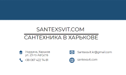 Santexsvit.com Сантехника в Харькове
