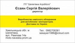 Виробництво навісного обладнання для мотоблоків і мінітракторів Доставка по Україні