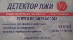 Полиграф  Детектор Лжи  в Одессе
